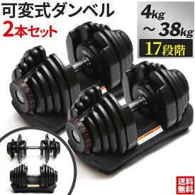 可変式ダンベル 40kg 2個セット 可変式 ダンベル 38Kg ダンベル 可変式 アジャスタブルダンベル 可変ダンベル 筋トレ ダンベルセット 自宅 筋トレ 17段階調整