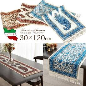 【送料無料】約30×120cm テーブルランナーに最適 おしゃれなペルシャ更紗(イラン産 ペルシャ絨毯風 洗える マルチカバー ギフト テーブルセンター ガラムカール)
