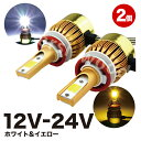 (FT-002) 新型 爆光 LED 2色切替 フォグランプ H8 H9 H11 24V-12V 車検対応 車用 led 黄色 白 8000LM 50W COB h8 h9 h…