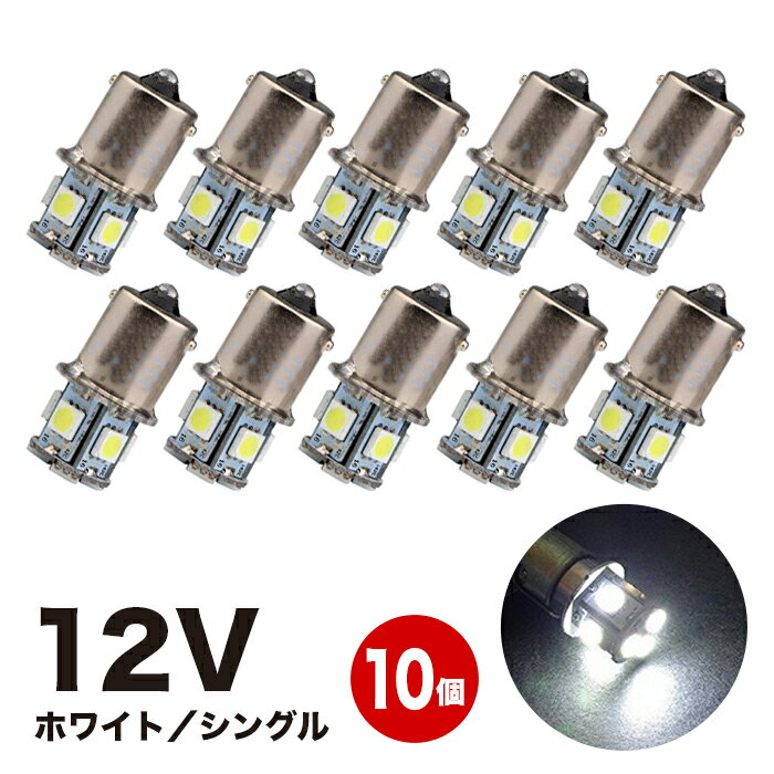 12V S25 シングル LED 8連 3chips(計24連)G18 BA15S型 led サイドマーカー ナンバー灯用 ホワイト(白)10個