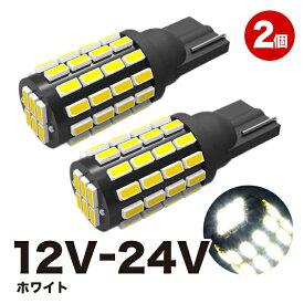 [FT-012]12V-24V 新型 爆光 led T10 T16 LED ホワイト白 54連 3014SMD 6500K 無極性 ポジション バックランプ2個入 t10 t15 t16 led バルブ 12v 24v【送料無料】【100日保証】