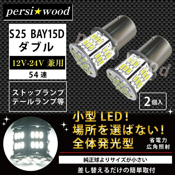 S25 BAY15D 1157型 LED ダブル球 5050SMD 54連 24V用 ホワイト 白色 2個セット ピン角180° 段差あり ブレーキランプ テールランプ トラック用品 24V bay15d 25 led BAY15D 115712v 24v s25