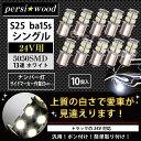 24V led S25 シングル ナンバー灯 トラックサイドマーカー ba15s LED バルブ 13連 ホワイト(白) 10個セット
