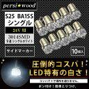 24V LED S25 シングル 9連 ba15s ホワイト 白 サイドマーカー球 バスマーカー ナンバー灯 トラック用品10個セット