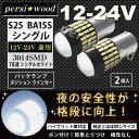 12V-24V 超高輝度 LEDバルブ 78連 3014SMD シングル BA15S P21W 1156 S25 G18 LEDライト 汎用 ホワイト 6000...