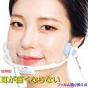 送料無料 KR-3 NOEAR ワンタッチ 衛生マスク 耳が痛くならない 洗える 透明マスク プラスチック 飲食店 接客 美容 医…