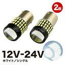NEW 保証付 防水LED 12V-24V 爆光 ホワイト S25 BA15S シングル 2個 78連 LEDバルブ 3014SMD P21W 1156 汎用 6000-650…