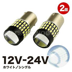 NEW 保証付 防水LED 12V-24V 爆光 ホワイト S25 BA15S シングル 2個 78連 LEDバルブ 3014SMD P21W 1156 汎用 6000-6500K 車用トラック用品 バックライト サイドマーカー ウインカー LED ライト 電球 [FT-013]