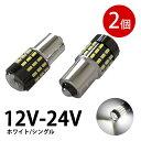 NEW 保証付 防水LED 12V-24V 爆光 LED54連 ホワイト S25 BA15S シングル 2個 LEDバルブ 3014SMD P21W 1156 汎用 6000-…