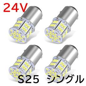 保証付led 12V-24V 爆光 LED54連 ホワイト S25 BA15S シングル 4個 LEDバルブ 3014SMD P21W 1156 汎用 6000-6500K ledマーカー球 車用トラック用品 サイドマーカー ウインカー バックランプ ポジション LED ライト 電球FT-002