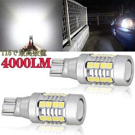 NEW 保証付 超爆光 4000ルーメン T16 車検対応LEDバックランプ (2球セット) 爆光 スーパーホワイト キャンセラー内蔵 [ r-03 2020年モデル ] 車検 ハイブリッド車対応