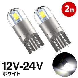 NEW 保証付 t10 led ハイパワーチップ ステルスLED スーパーホワイト 3030SMD搭載 爆光LED 12V-24V T10バルブ (2個, ホワイト)ポジション ルームランプ ナンバー灯 トラック 24v led バルブ[cn-6]
