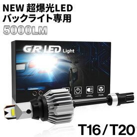 T16 / T20 LED 爆光 バックランプ ホワイト 5000ルーメン 2個 スーパーホワイトCSPチップ6枚搭載 キャンセラー 無極性 ハイブリット車対応 g-0 電球あす楽 送料無料