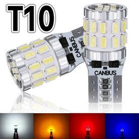 T10 LED 24V-12V led 爆光 ホワイト ポジション ナンバー灯 ルームランプ マップランプ カーテシ ウインカー 2個 アンバー レッド アイスブルー 無極性 車検対応 キャンセラー搭載 12Vトラック用品 防水 保証 あす楽 送料無料 ft-005