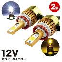 【あす楽対応】 [FT-002]新型 爆光LED 12V 2色切替 フォグランプ H8/H9/H11/H16(国産車)/H3/HB4 車検対応 車用 led 黄…