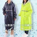 【あす楽対応】[FT-051]レインコート 収納袋付き 2カラー(ブルー・イエロー) ロングレインコート ポンチョ バイク 自…