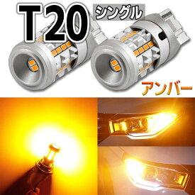 お買い物マラソンP5倍あす楽 T20 LED ウインカー ハイフラ防止 抵抗内蔵 ピン部違い対応 冷却ファン搭載 実測値1400lm ステルスバルブ 12V 車検対応 100日保証 送料無料 LED T20 抵抗 アンバー