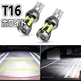 T16 LED バックランプ 爆光スーパーホワイト3030SMD 18連搭載 2個入 キャンセラー 無極性 ハイブリット車対応 t16 led ステルス バックランプ r-02電球 白あす楽 送料無料