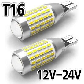T16 LED バックランプ 爆光 ホワイト3014SMD 87連搭載 2個入 キャンセラー 無極性 ハイブリット車対応 CANBUS 12V/24V兼用 W16W 24V led t16 led ステルス バックランプ ft-010 24V トラック バックランプ led 電球 日野 レンジャーあす楽 送料無料