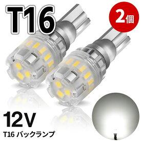 T16 LED バックランプ 爆光 スーパーホワイト 高ルーメン3030SMD 4014SMD 2種類 18連搭載 2個入 キャンセラー 無極性 ハイブリット車対応 t16 led ステルス バックランプ cn-7 電球あす楽 送料無料