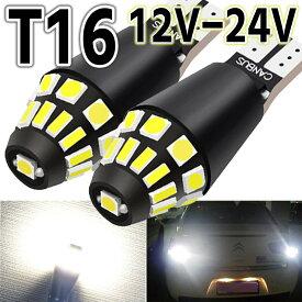 T16 LED バックランプ 爆光 2個セット12V 24V led 白 無極性 3030+4014SMDチップ ホワイト ハイブリット車対応 ft-012 t10 led 電球 日野 レンジャーあす楽 送料無料