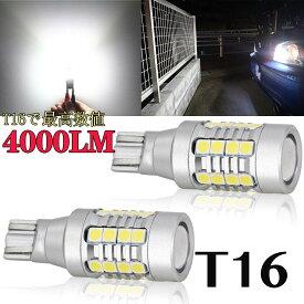 T16 LED バックランプ 爆光4000ルーメン 2個 スーパーホワイト3030SMD 28連搭載 キャンセラー 無極性 ハイブリット車対応 t16 led ステルス バックランプ r-03電球あす楽 送料無料