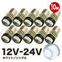 [FT-041]12V-24V S25 78連 10個 超高輝度 LEDバルブ 3014SMD シングル BA15S P21W 1156 S25 ライト 汎用 ホワイト 600…