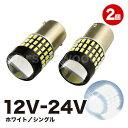 (FT-013)12V-24V S25 78連 2個 超高輝度 LEDバルブ 3014SMD シングル BA15S P21W 1156 S25 ライト 汎用 ホワイト 6000…