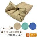 ペット羽毛寝袋2Wayタイプ専用カバー【Mサイズ】