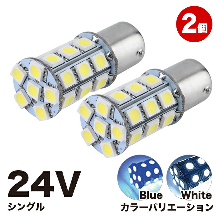 S25 BA15s 1156型 LED シングル球 5050SMD 27連 24V用 カラーバリエーション 白/青 2個セット ピン角180° ピン平行 サイドマーカー テールランプ ウインカーランプ トラック用品 24V 27連 ba15s s25 led BA15S 1156 ナンバー灯 ポジション バックランプ