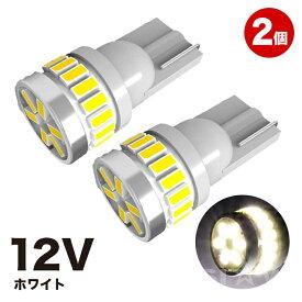 (FT-017)送料無料 100日保証 新型 爆光 12V T10 LED バルブ ホワイト 24連 t10 3014SMD ポジションランプ ナンバー ルームランプ アルミヒートシンク搭載 ホワイト(白) 2個セット 12V led