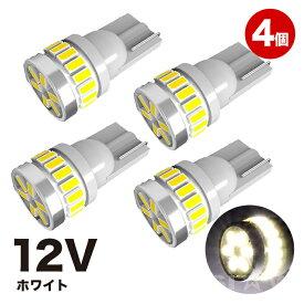 100日保証 12v t10 led 24連 12V 4個 新型 爆光 T10 LED バルブ ホワイト t10 3014SMD ポジションランプ ナンバー ルームランプ アルミヒートシンク搭載 ホワイト(白)(FT-019)