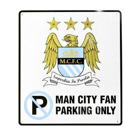 マンチェスター・シティ フットボールクラブ Manchester City FC オフィシャル サポーター以外は駐車禁止/No Parking メタルプレートサイン サッカーノベルティー看板 【楽天海外直送】