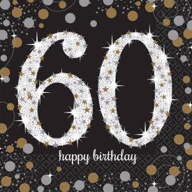 (アムスキャン) Amscan キラキラ 60歳の誕生日おめでとう Happy Birthday ペーパーナプキン (16枚入) 【楽天海外直送】