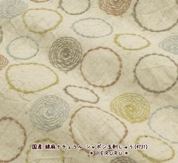 【国産】綿麻ナチュラル シャボン玉刺しゅう(4988)
