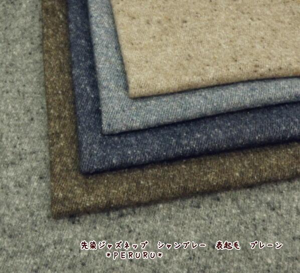 【起毛 生地】 先染ジャズネップ シャンブレー 表起毛・プレーン(26008)