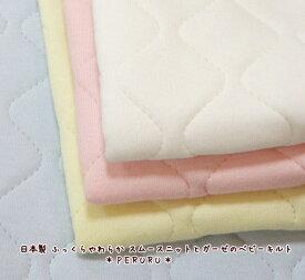 【生地】【キルト】日本製 ふっくら やわらか スムースニットとガーゼのベビーキルト/キルティング(777)【出産準備】