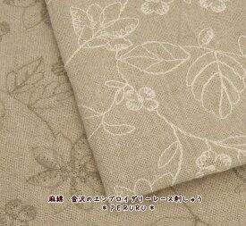 【国産】麻綿 金沢のエンブロイダリーレース 刺しゅう(4722) 生地 刺繍 レース