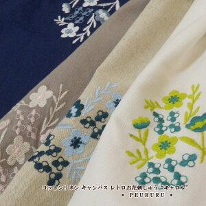 """刺しゅう 生地 刺繍 コットンリネン レトロなお花刺しゅう""""キャロル""""キャンバス(544)日本製"""