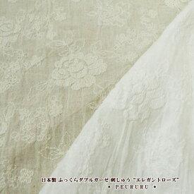 """生地 刺繍 レース 日本製 ふっくらダブルガーゼ お花刺しゅう""""エレガントローズ""""(5050)"""