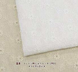 レース 生地 国産 コットン刺しゅうレース(H9923)