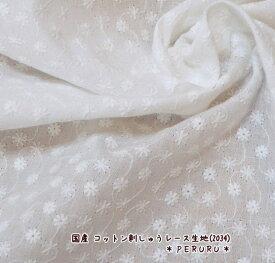【レース 生地】国産 コットン刺しゅうレ−ス生地(H2034)