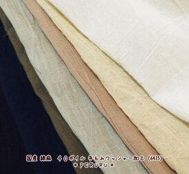 【リネン 生地 無地】 夏生地 日本製 綿麻 40ボイルワッシャー(6435)【コットンリネン 布 亜麻】