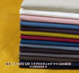 【リネン 生地 無地 布】 国産 リネン100% 135cm巾 トリプルスウィングワッシャー加工(880)【麻生地】