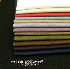 【メール便OK】【帆布】【生地 無地 布】バッグ作りに最適!11号帆布 ハンプ(5500)