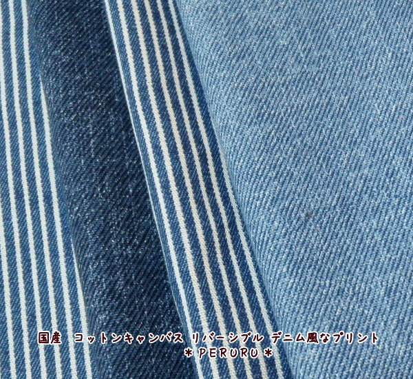 【入園 入学 生地】コットンキャンバス リバーシブル デニム風なプリント(4220)【ストライプ 布】