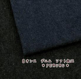 8オンス デニム ソフト加工(5080)【生地・布】