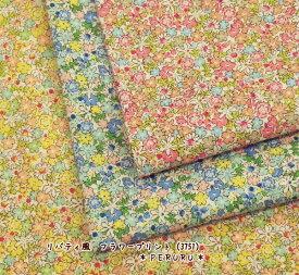 【花柄 生地】リバティ風 フラワープリント 布 (3751)【リバティテイスト 生地】【花柄プリント 生地】生地 小花柄