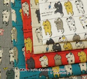 【ねこ柄 生地 女の子】綿麻キャンバス 洗われにゃんこ(6227) キャット【綿麻 生地】猫/ネコ