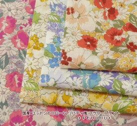 国産 綿60ローン リバティ風 フラワープリント(MCCF-03)【花柄】【生地】